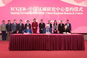 ICGEB RRC signing ceremony
