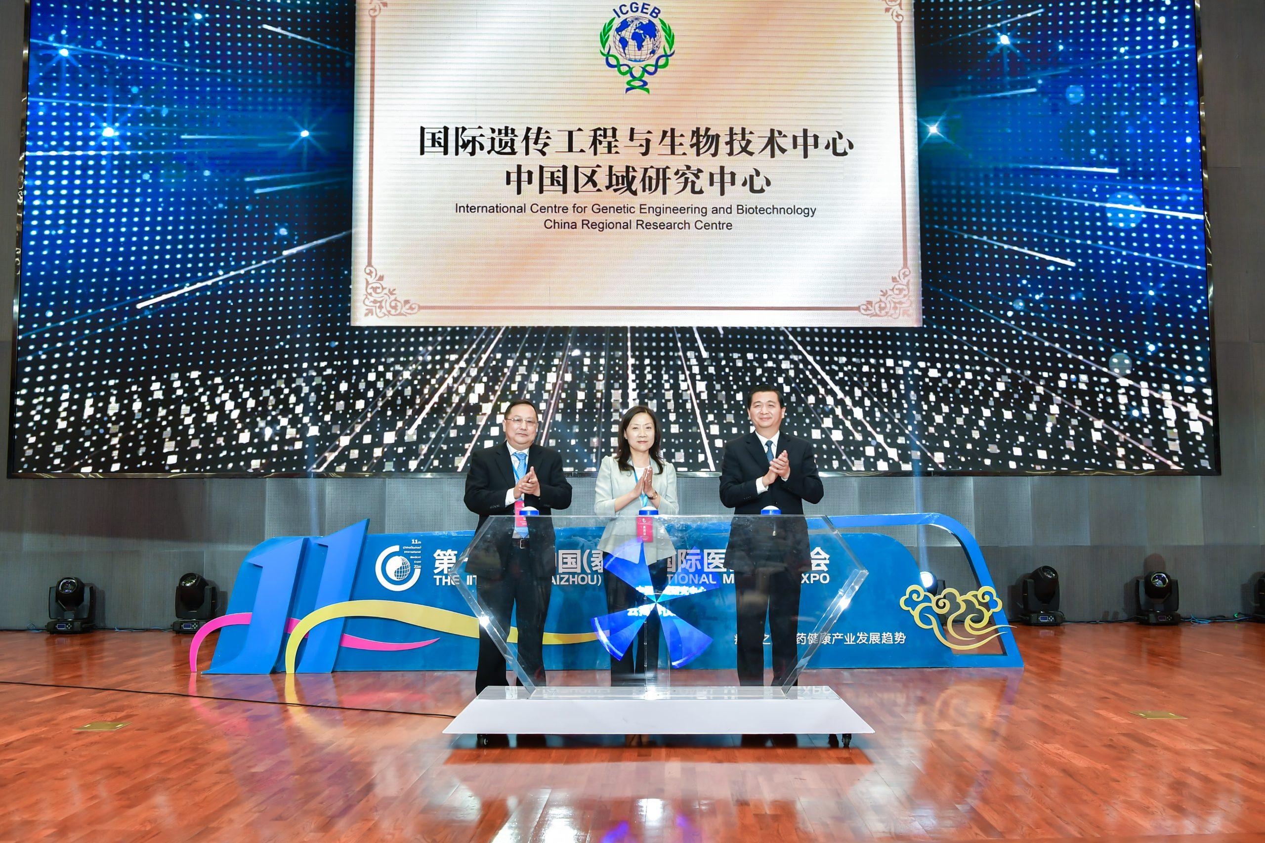 ICGEB China RRC unveiled